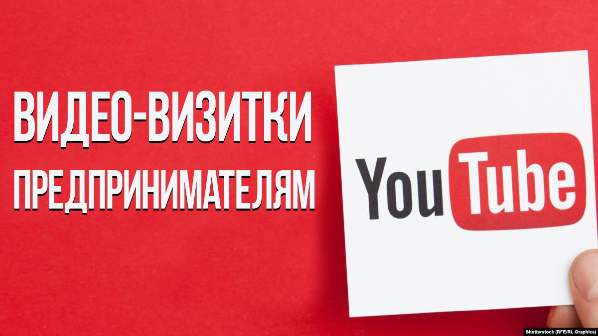 Видео-визитки для YouTube